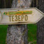 """il """"sentiero Tesero"""" o """"sentiero della fratellanza Stava-Sgorigrad"""""""